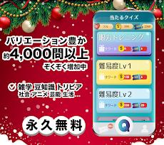 無料クイズアプリ:雑学豆知識トリビアクイズゲーム「当たるクイズ」クロスワードパズルより挑戦しがいあるのおすすめ画像2