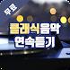 클래식 음악 무료감상 - 클래식 무제한 연속 듣기 - Androidアプリ