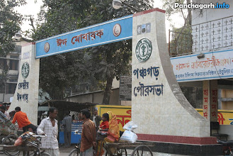 Photo: Panchagarh Pouroshova gate