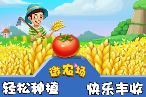 微型農場2015