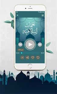 Top islamic ringtones and anasheed 2018 Ekran Görüntüsü