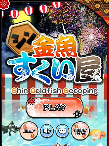 Shin Goldfish Scooping 2.4.2 Windows u7528 9