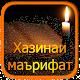 ХАЗИНАИ МАЪРИФАТ - 2020. БЕҲТАРИН СУХАНҲО. for PC-Windows 7,8,10 and Mac