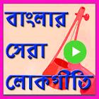 গ্রাম বাংলার গান সেরা লোকগীতি icon