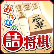みんなの詰将棋 - 将棋の終盤力を鍛える無料の問題集