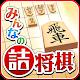 みんなの詰将棋 - 将棋の終盤力を鍛える無料の詰将棋 (game)