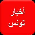 Tunisia News icon