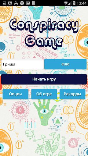 ConGame