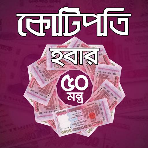 কোটিপতি হবার ৫০ মন্ত্র - kotipoti houar montro (app)