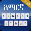 Amharic Keyboard -Amharic Language Keyboard Typing icon