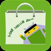 متجر الأندرويد العربي