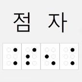 점 자(Braille)