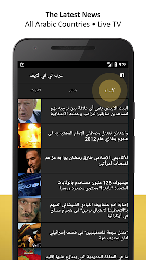 Download Arab TV Live - Arabic Television on PC & Mac with