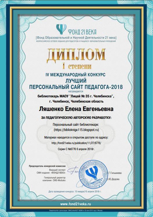 Победитель IV Международного конкурса 2018