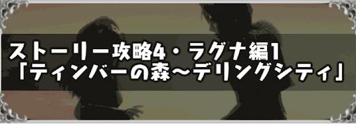FF8_ストーリー攻略4