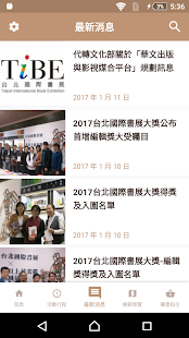 2017台北國際書展- screenshot thumbnail