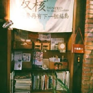 【台東】小房子漢堡餐廳(都蘭分店)