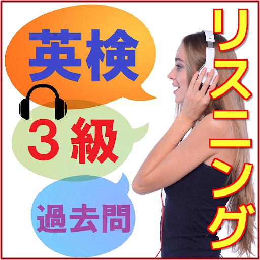 3級リスニング英検対策 過去問-TOEIC 受験対策も必勝!