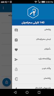 Download 140 کلیلی سەرکەوتن For PC Windows and Mac apk screenshot 4
