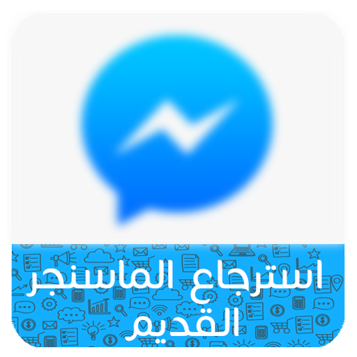 استرجاع الماسنجر القديم Prank app (apk) free download for Android/PC/Windows