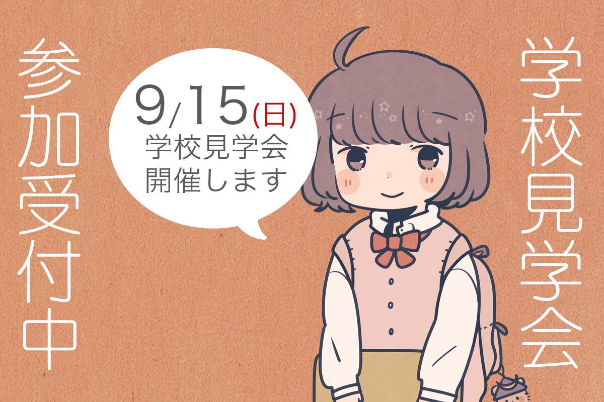 【イベント情報】2019年9月15日(日曜日)に学校見学会を開催します。