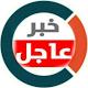 أخبار المغرب العربي APK