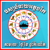 Khmer Birthday Horoscope