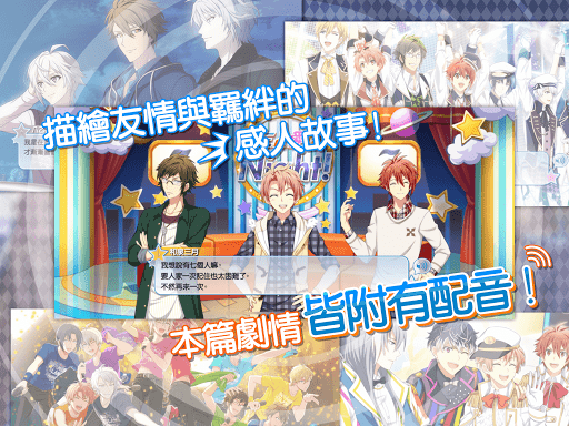 IDOLiSH7-u5076u50cfu661fu9858- android2mod screenshots 8