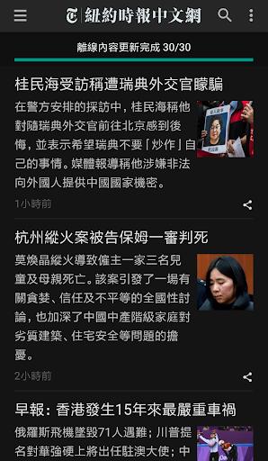 NYTimes - Chinese Edition 1.1.0.24 screenshots 2