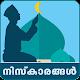 Niskaarangal-Malayalam apk