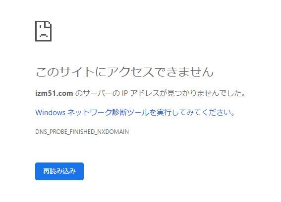 onamae-domain-access-dekimasen