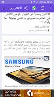 Screenshot of اخبار التطبيقات للاندرويد