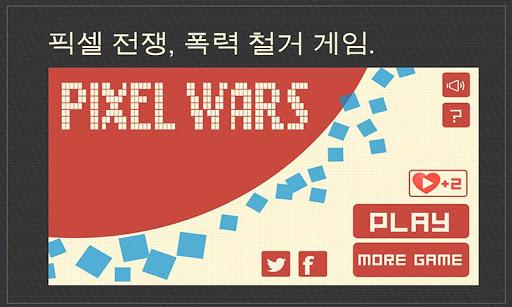 픽셀 전쟁