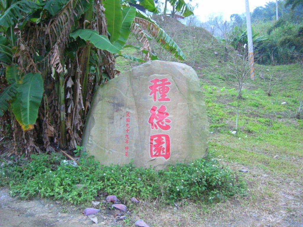 Photo: 慶福里五窯坑,「種德園」石碑