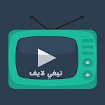 بث مباشر | Tv live Icon