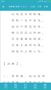 Tang Poetry and Song Ci (Simplified and Traditional Chinese Version)
