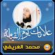 Download علامات يوم القيامة الشيخ محمد العريفي For PC Windows and Mac