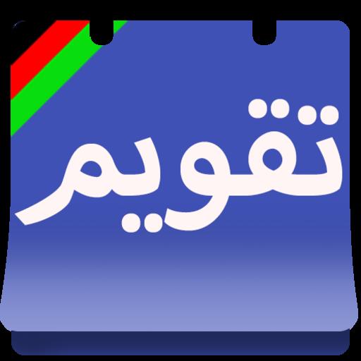 Afghanistan Calendar