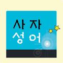 사자성어 외우기 icon