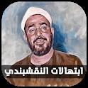 ابتهالات ونغمات الشيخ سيد النقشبندي - بدون انترنت icon
