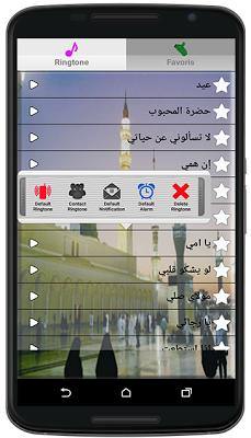 اناشيد اسلامية بدون انترنت - screenshot