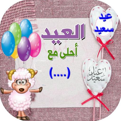 عيد الأضحى أحلى مع إسمك 2017
