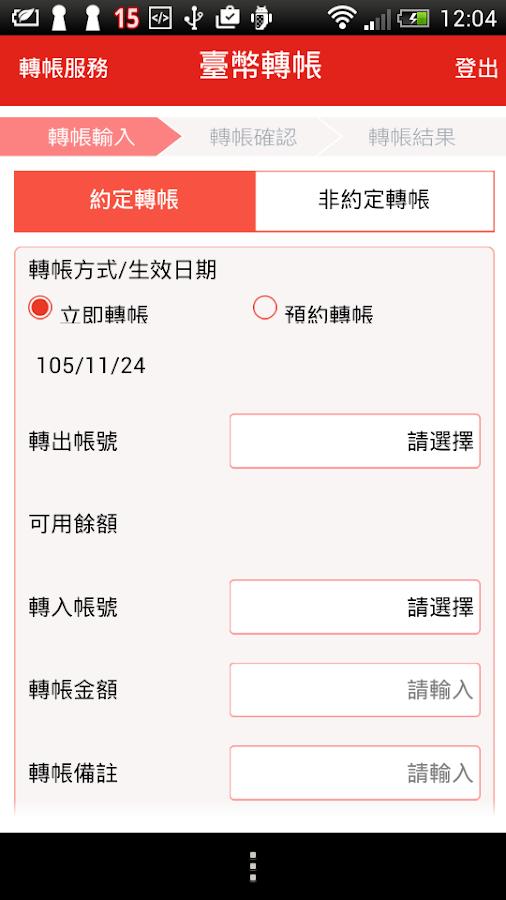 新光銀行 - Android Apps on Google Play