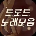 트로트 무료듣기 - 최신 트로트 노래모음, 트롯트 인기곡 무료감상, 미스트롯 미스터트롯 icon