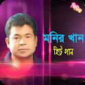 মনির খান এর জনপ্রিয় গান | Best of Monir Khan icon
