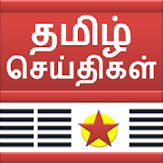 Tamil News Alerts & Live TV