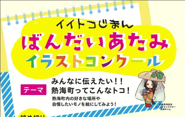 萩姫まつり のついでに、 イラストコンクール も!?