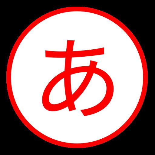 学习日语单词和测试 教育 App LOGO-APP試玩