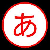 똑똑한 일본어(기초 일본어 단어 암기 & 테스트)