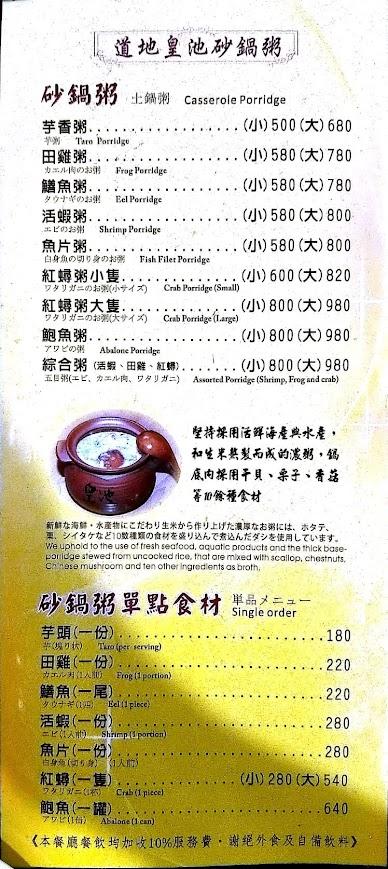 【菜單】皇池溫泉御膳館 - 臺北 北投 - 菜單 品項 價位 @ 隨手記錄 :: 痞客邦